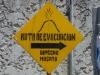 Droga ewakuacyjna na wypadek wybuchu wulkanu - Masaya; Nikaragua